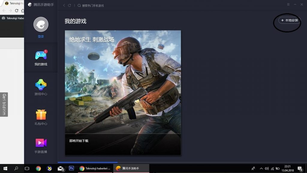 pubg-mobile-tencent-emulator